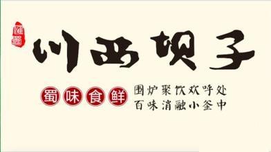 川西坝子火锅<br />